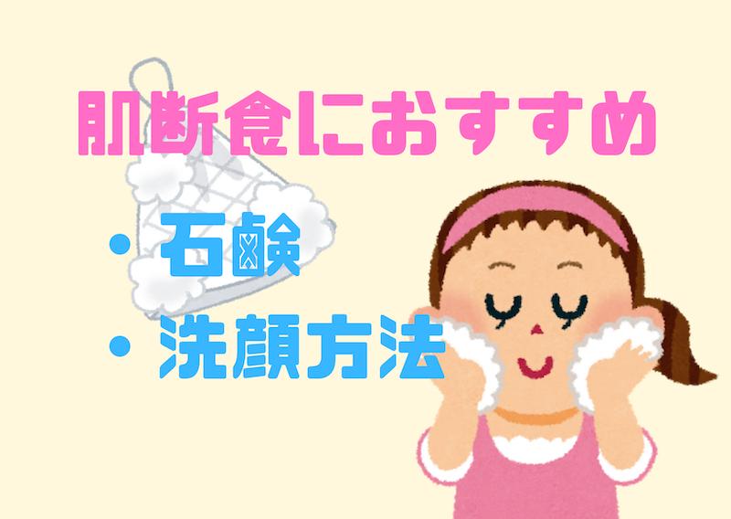 肌断食におすすめの純石鹸と洗顔方法!【肌に優しい洗顔を紹介】