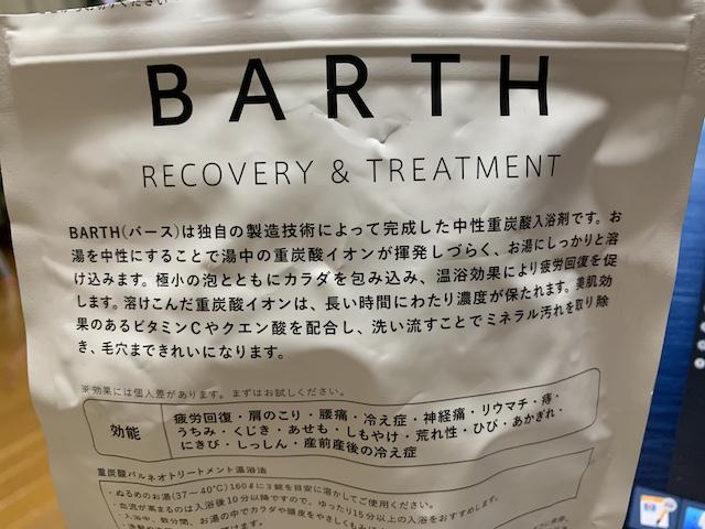 BARTH(バース) 入浴剤とは