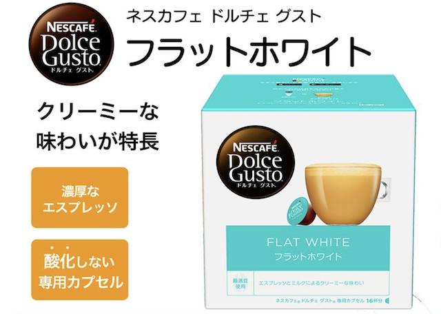 ドルチェグストの甘いカプセル②フラットホワイト