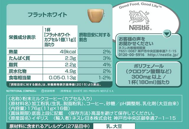 ドルチェグストの甘いカプセル②フラットホワイトの材料