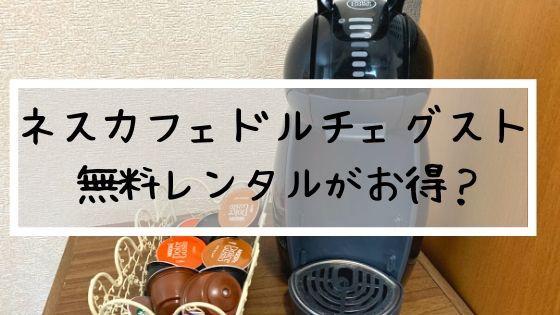 ドルチェグストはレンタル無料!コーヒーをたくさん飲む方はお得です!