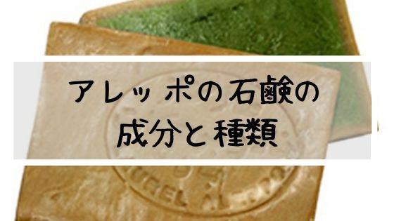 アレッポの石鹸の成分は?気になる成分や種類を紹介!