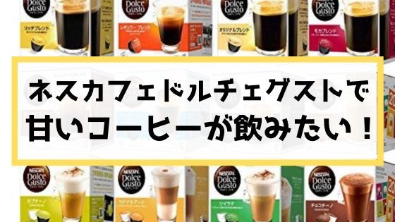 ドルチェグストの甘いカプセルはどれ?甘めコーヒー好きにオススメのカプセル4選