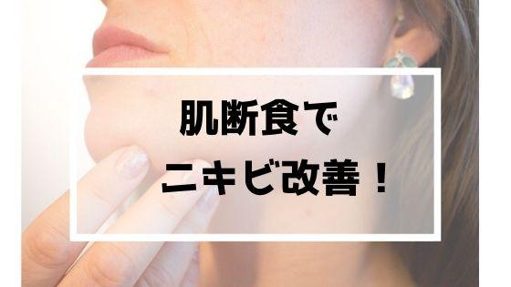 肌断食でニキビは治る?皮脂を減らすとニキビも治ります。