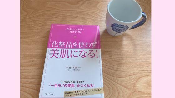 肌断食の本おすすめ②:化粧品を使わず美肌になる!