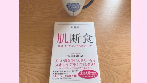 肌断食の本おすすめ③:肌断食 スキンケアやめました
