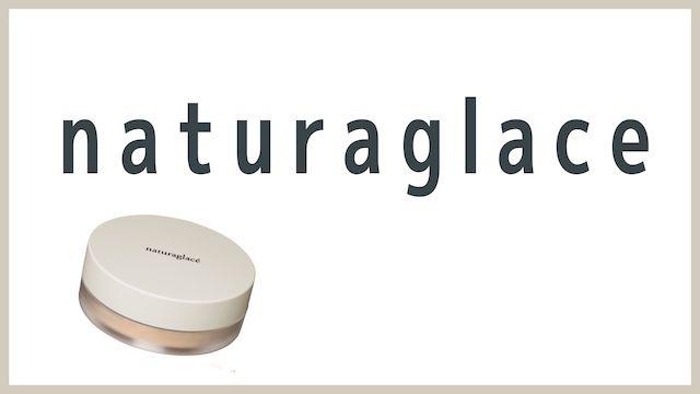 ミネラルコスメお試しキット③:naturaglace(ナチュラグラッセ)