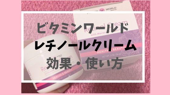 ビタミンワールドレチノールクリームの効果や使い方【シミ、シワ、ニキビに効く!】