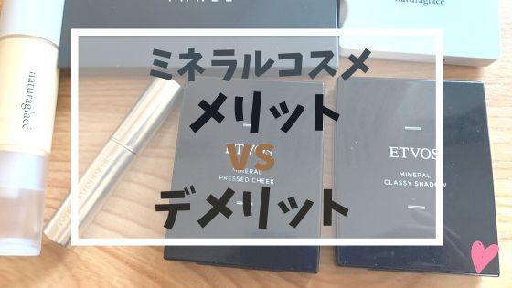 【購入前にチェック!】ミネラルコスメのメリットとデメリットを比較!