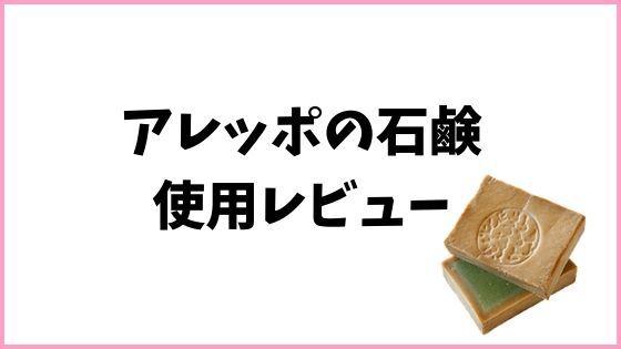 アレッポの石鹸の口コミ(30代女子が6項目でレビュー!)