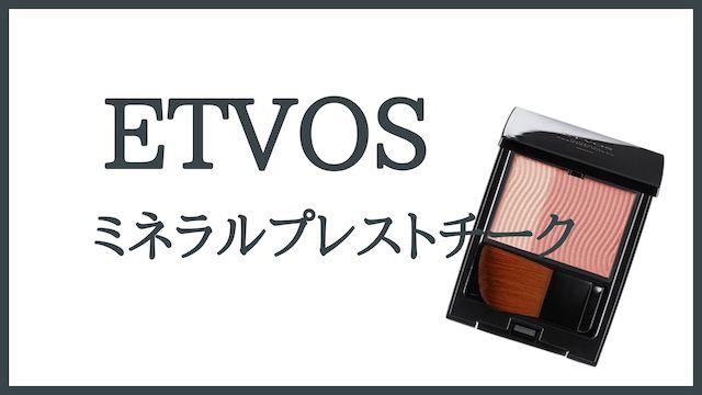 ミネラルコスメおすすめチーク①:ETVOS (エトヴォス) ミネラルプレストチーク