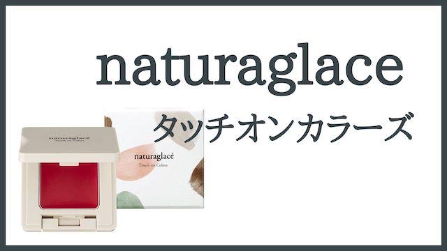 ミネラルコスメおすすめチーク②:naturaglace(ナチュラグラッセ) タッチオンカラーズ
