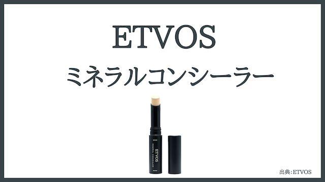 エトヴォス(ETVOS)ミネラルコンシーラーの特徴