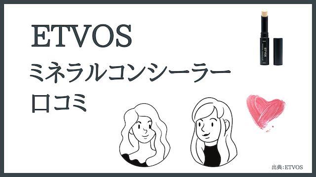 エトヴォス(ETVOS)ミネラルコンシーラーの口コミ