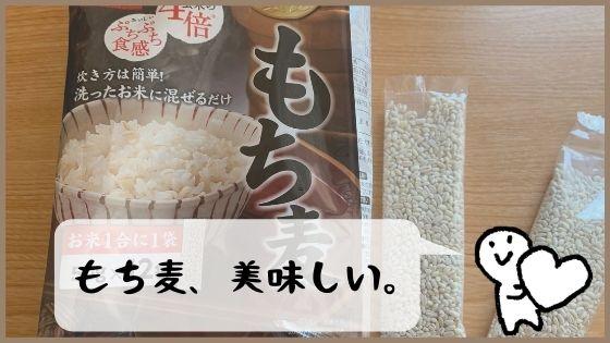 もち麦は美味しい?健康効果もあるもち麦を食べ続けた感想。