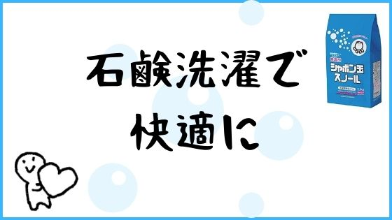 石鹸洗剤で快適に洗濯するための対処法