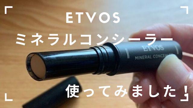 エトヴォスのミネラルコンシーラーを使った感想や口コミ【写真あり】