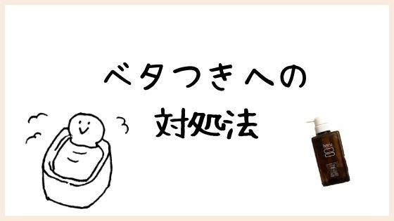 【3つの改善方法】打倒haruシャンプーのべたつき!