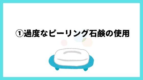ニキビが悪化したケア①:ピーリング石鹸の使いすぎ