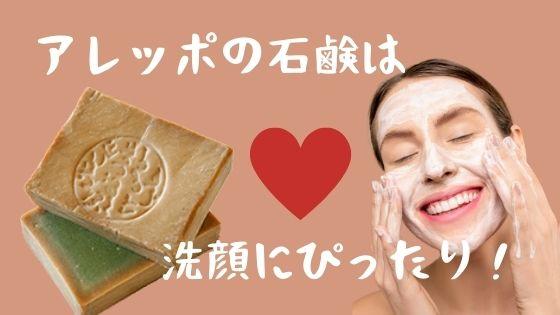 アレッポの石鹸は洗顔にぴったり!【肌に優しく、洗浄力あり!】
