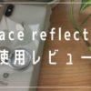 iFace reflection使用レビュー