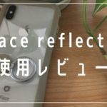 iFace reflection使用レビュー
