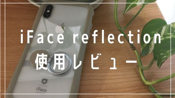 iFace reflection(リフレクション)とリングの使用レビュー・感想