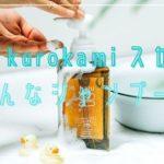 haru kurokami スカルプシャンプーってどんなシャンプー?