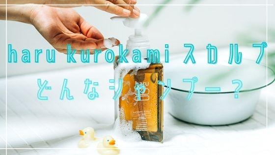 haru kurokami スカルプってどんなシャンプー?【まとめ】