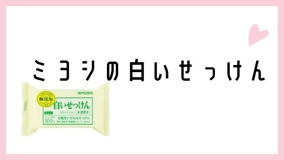 おすすめ純石鹸①:MIYOSHI 白いせっけん