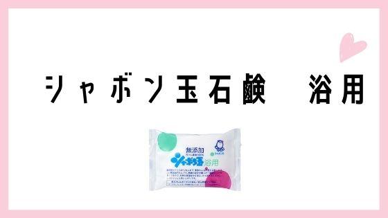 おすすめ純石鹸②:シャンボン玉 浴用