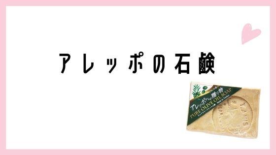 おすすめ純石鹸③:アレッポの石鹸
