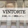 【優しさに感動】ヴァントルテのお試しトライアルを使ってみた。