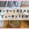 オンリーミネラルのお試しセット【デビューセットがおすすめ!】