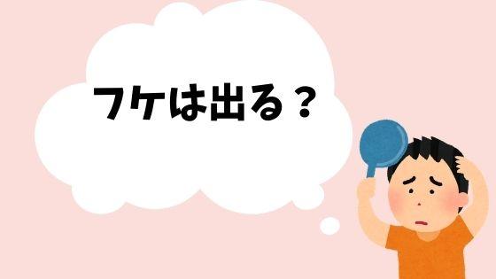 シャボン玉石鹸シャンプーの口コミ・評判②:フケについて