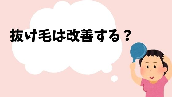 シャボン玉石鹸シャンプーの口コミ・評判③:抜け毛について