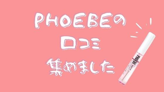 【良い・悪い口コミまとめ】PHOEBE(フィービー)まつ毛美容液