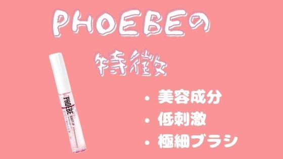PHOEBE(フィービー)まつ毛美容液の特徴