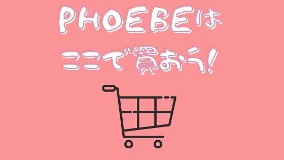PHOEBE(フィービー)まつ毛美容液はどこで買うのがベスト?