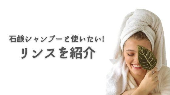 石鹸シャンプーと一緒に使いたいリンスを紹介【財布にも体にも優しい】
