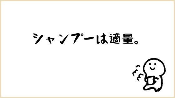 haruシャンプーベタつき改善法①:シャンプーの量は適量を使う