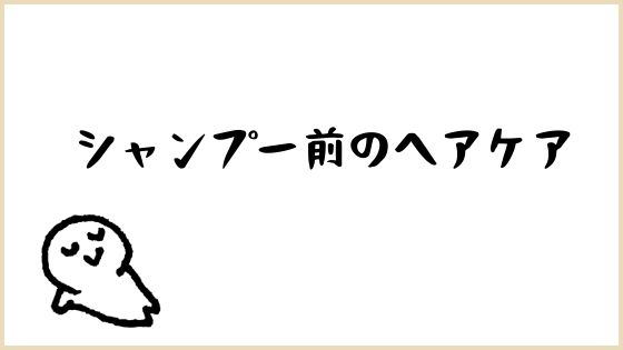 haruシャンプーベタつき改善法③:シャンプー前の行動も大事!