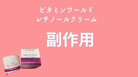 ビタミンワールドレチノールクリームの副作用