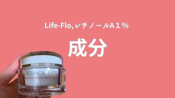 Life-Flo,レチノールA1% リバイタリゼーション クリームの成分