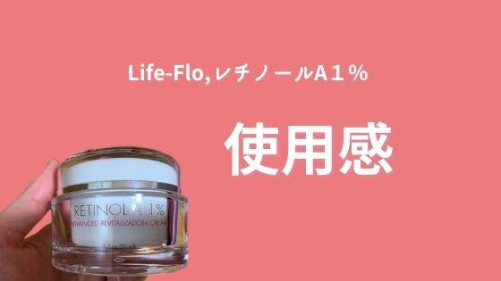 Life-Flo,レチノールA1% リバイタリゼーション クリームの使用感
