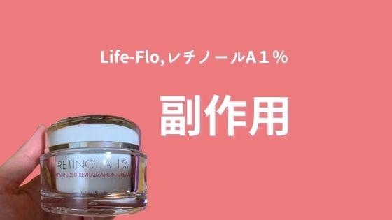Life-Flo,レチノールA1% リバイタリゼーション クリームの副作用