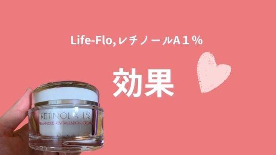 Life-Flo,レチノールA1% リバイタリゼーション クリームの効果