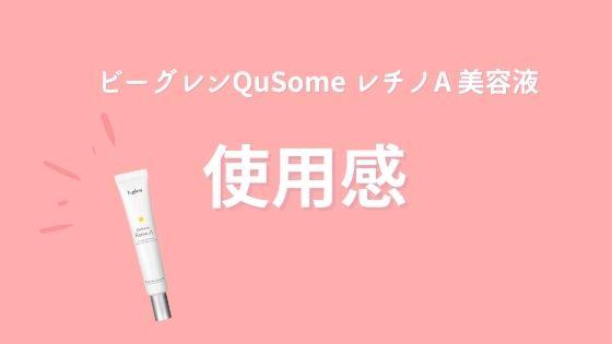 ビーグレンQuSome レチノA 美容液の使用感