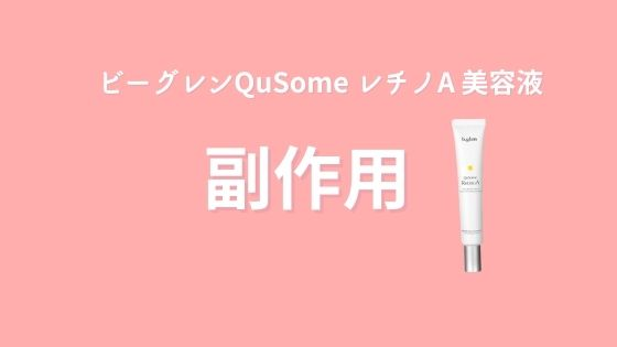 ビーグレンQuSome レチノA 美容液の副作用