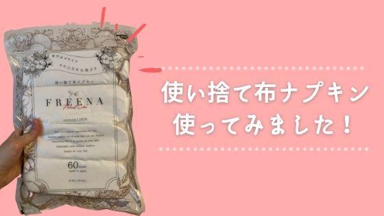 【リアルな感想】使い捨て布ナプキンフリーナの効果やデメリット